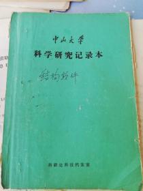 陈树坚手稿
