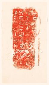 比丘惠荣造像记一。原刻。石在龙门石窟。北魏刻石,民国拓本。拓片尺寸16.89*28.88厘米。宣纸微喷印制红色