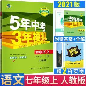 现货2021版5年中考3年模拟初中语文七年级语文书上册人教版五年中考三年模拟七上语文配套练习册部编版初一语文同步练习53七语
