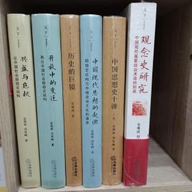 金观涛、刘青峰著作集作品集6本合售 塑封正版全新  中国思想史十讲、历史的巨镜、开放中的变迁、兴盛与危机、中国现代思想的起源、观念史研究