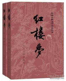正版二手包邮 红楼梦原著版(上、下册)(全两册)(1-9年级书单)( 曹