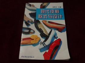现代皮鞋款式与设计