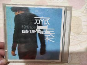 CD      CD   齐秦  我拿什么爱你(划痕比较严重,慎拍)
