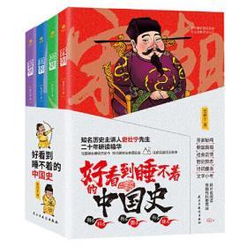 好看到睡不着的中国史(全4册):纵观唐、宋、明、清四朝风云变幻,开启读史新潮流