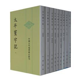 太平寰宇记(全九册)