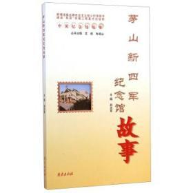 中国纪念馆故事:茅山新四军纪念馆故事