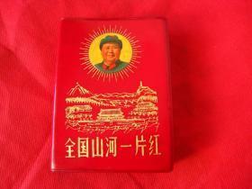全国山河一片红【封面漂亮,内有彩色毛像5幅、林题1页,内容完整】