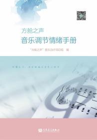 方舱之声——音乐调节情绪手册