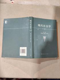 现代社会学 第三版