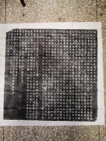 北魏候穆墓志铭拓片