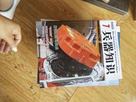 兵器知识杂志2020年第7期总482期