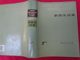 新西汉词典(品好)