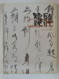 上海敬华2011秋季十周年拍卖会:听秋 中国书法专场(四)