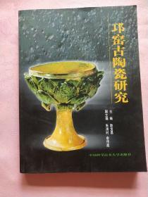 邛窑古陶瓷研究【2002年1版1印】