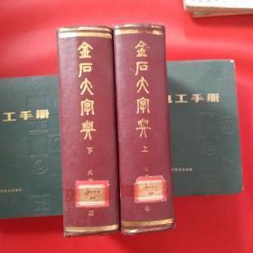 金石大字典 上下