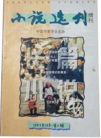 《小说选刊》长篇小说增刊1997年第二期(总第2期,含第五届茅盾文学奖获奖作品——阿来《尘埃落定》,另载周梅森《天下财富》王立纯《庆典》)