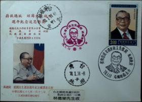 台湾邮政用品、信封、纪念封,蒋经国逝世周年追思邮展,首日实寄