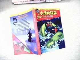 小虎神探队:深水怪兽