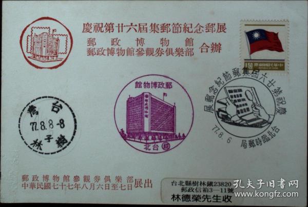 台湾邮政用品、明信片、庆祝第二十六届集邮节纪念邮展,首日实寄