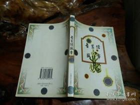 【老课本】《古兰经故事》