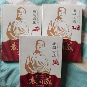 袁阔成评书全三册