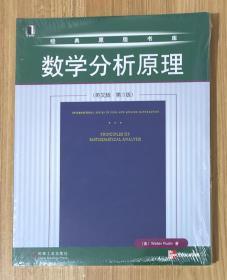 数学分析原理(英文版)(第3版)Principles of Mathematical Analysis, Third Edition 9787111133063 实分析与复分析(英文版·第3版)Real and Complex Analysis 9787111133056 泛函分析(英文版)(第2版)Functional Analysis 9787111134152