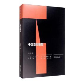 中国当代雕塑
