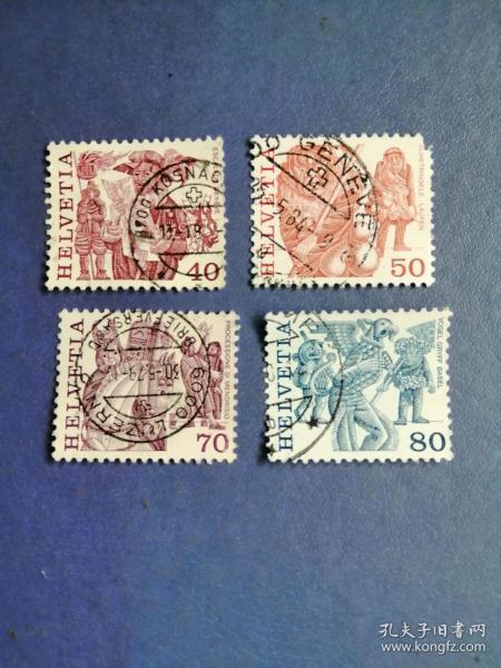 外国邮票 瑞士邮票  早期邮票 历史、人物 4枚(信销票)