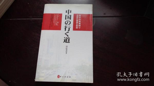 中国の行く道(中国の発展を解剖科学的発展观で)