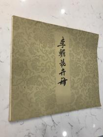 李鳝花卉册