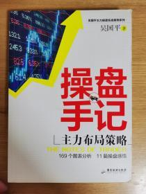操盘手记:主力布局策略 有作者吴国平签名