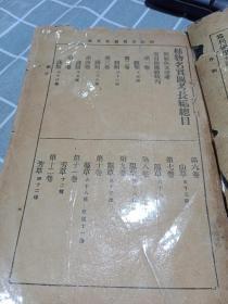 植物名实图考长编(民国八年商务印书馆)全书二十二卷