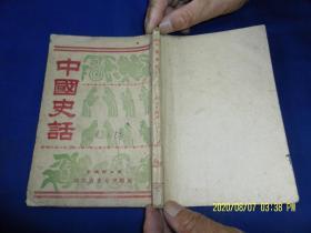 中国史话(民国版) 许立群著 旅顺民众书店翻印