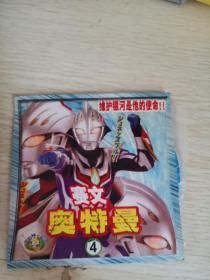 【动画片】 赛文 奥特曼 四  VCD  1碟