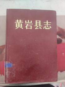 (特价!) 浙江省黄岩县志9787542605191