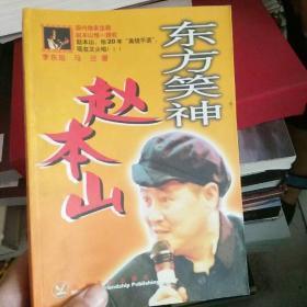 东方笑神赵本山