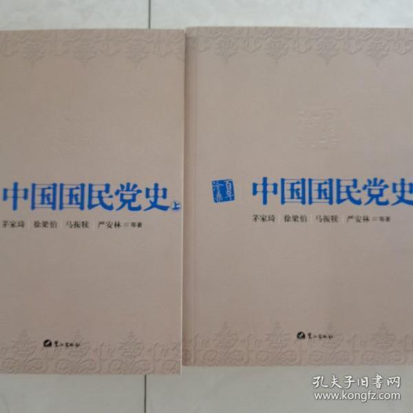 中国国民党史(上下)