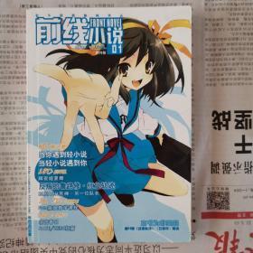 前线小说创刊号vol01
