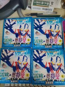 【动画片】雷欧 奥特曼 1-6 VCD  6碟