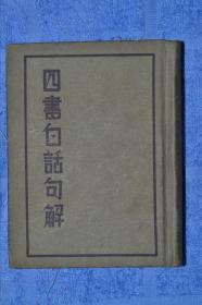 上海沈鹤记书局 《四书白话句解》 全场包邮