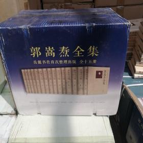 郭嵩焘全集(全十五册圆脊精装大32开)
