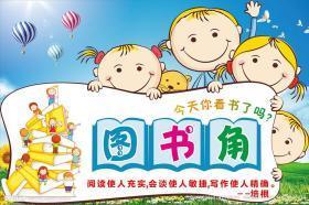 21世纪中国少儿科技百科全书  3