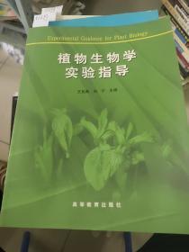 植物生物学实验指导,