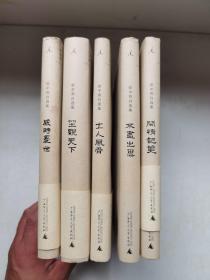 资中筠自选集 全五册 感时忧世、坐观天下、士人风骨、不尽之思、闲情记美