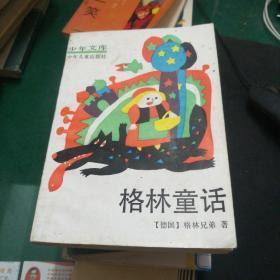 《格林童话》少年文库,德国格林兄弟著32开255页少年儿童出版社