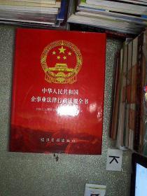 中华人民共和国企事业法律行政法规全书