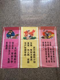 计划生育宣传画(3张)