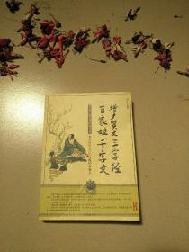 中国古典名著普及丛书:增广贤文,