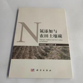 氮添加与农田土壤碳