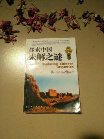 探索中国未解之谜A
